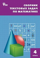 СЗ НШ Сборник текстовых задач по математике 4 класс. (ФГОС) /Максимова.