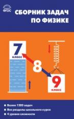 СЗ Физика. Сборник задач по физике 7-9 класс. (ФГОС) /Московкина.