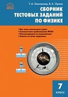 СЗ Физика. Сборник тестовых заданий по физике 7 класс (ФГОС) /Ханнанова.