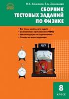 СЗ Физика. Сборник тестовых заданий по физике 8 класс (ФГОС) /Ханнанова.