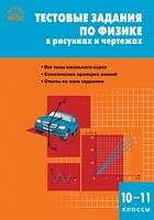 СЗ Физика. Тестовые задания по физике в рисунках и чертежах. 10-11 класс (ФГОС) /Горлова.