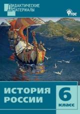 ДМ История России 6 класс. Разноуровневые задания. (ФГОС) /Уткина.