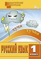 ДМ Русский язык 1 кл. Разноуровневые задания. (ФГОС) /Ульянова.