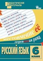 ДМ Русский язык 6 класс. Разноуровневые задания. (ФГОС) /Казбек-Казиев.