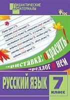 ДМ Русский язык 7 кл. Разноуровневые задания. (ФГОС) /Макарова.