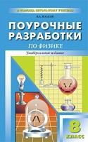 ПШУ Физика. 8 класс.  Универсальное издание. (ФГОС) /Волков.