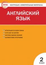 КИМ Английский язык 2 класс.  (ФГОС) /Кулинич.
