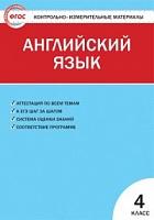 КИМ Английский язык 4 класс.  (ФГОС) /Кулинич.