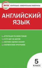 КИМ Английский язык 5 класс.  (ФГОС) /Лысакова.