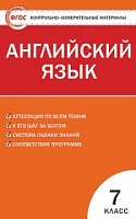 КИМ Английский язык 7 класс.  (ФГОС) /Артюхова.