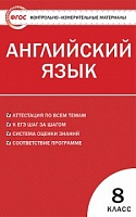КИМ Английский язык 8 класс.  (ФГОС) /Лысакова.