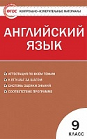 КИМ Английский язык 9 класс.  (ФГОС) /Сахаров.