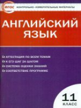 КИМ Английский язык 11 класс.  (ФГОС) /Дзюина.