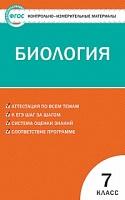 КИМ Биология 7 класс.  (ФГОС) /Артемьева.