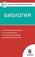 КИМ Биология 8 класс.  (ФГОС) /Богданов.