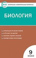 КИМ Биология 9 класс.  (ФГОС) /Богданов.