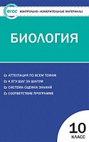 КИМ Биология 10 класс.  (ФГОС) /Богданов.