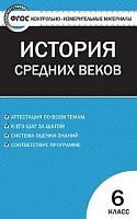 КИМ Всеобщая история 6 класс.  История Средних веков. (ФГОС) /Волкова.