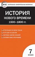КИМ Всеобщая история 7 класс.  История нового времени. 1500-1800 гг.(ФГОС) /Волкова.