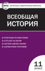 КИМ Всеобщая история 11 класс.  Новейшая история. (ФГОС) /Волкова.