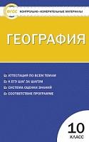 КИМ География 10 класс.  (ФГОС) /Жижина.