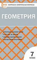 КИМ Геометрия 7 класс.  (ФГОС) /Гаврилова.