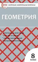 КИМ Геометрия 8 класс.  (ФГОС) /Гаврилова.