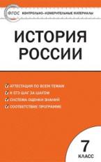 КИМ История России 7 класс.  (ФГОС) /Волкова.