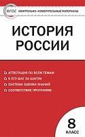 КИМ История России 8 класс.  (ФГОС) /Волкова.