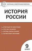 КИМ История России 9 класс.  (ФГОС) /Волкова.
