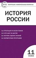КИМ История России 11 класс.  (ФГОС) /Волкова.