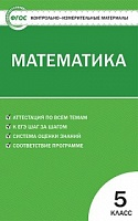 КИМ Математика 5 класс.  (ФГОС) /Попова.