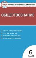 КИМ Обществознание 6 класс.  (ФГОС) /Поздеев.