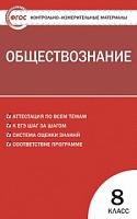 КИМ Обществознание 8 класс.  (ФГОС) /Поздеев.