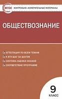 КИМ Обществознание 9 класс.  (ФГОС) /Поздеев.