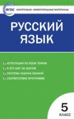 КИМ Русский язык 5 класс.  (ФГОС) /Егорова.