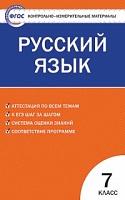 КИМ Русский язык 7 класс.  (ФГОС) /Егорова.