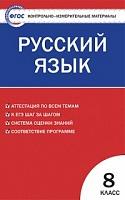 КИМ Русский язык 8 класс.  (ФГОС) /Егорова.
