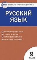 КИМ Русский язык 9 класс.  (ФГОС) /Егорова.
