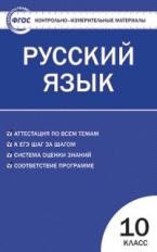 КИМ Русский язык. 10 класс.  (ФГОС) /Егорова.