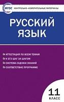 КИМ Русский язык. 11 класс.  (ФГОС) /Егорова.