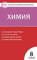 КИМ Химия 8 класс.  (ФГОС) /Троегубова.