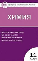 КИМ Химия 11 класс.  (ФГОС) /Троегубова.