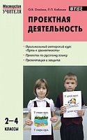 МУ Проектная деятельность: методика обучения 2-4 кл. (ФГОС) /Олейник.