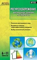 МУБ Ресурсосбережение. Внеурочные занятия по экологии 6-11 класс. (ФГОС) /Колотилина.