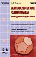МУМ Математические олимпиады. Методика подготовки. 5-8 кл. (ФГОС) /Фарков.
