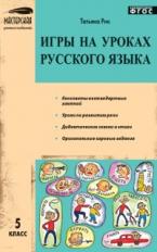 МУС Игры на уроках русского языка 5 кл. (ФГОС) /Рик.
