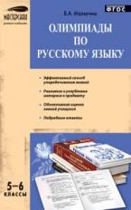 МУС Олимпиады по русскому языку 5-6 кл. (ФГОС) /Малюгина.