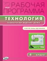 РП (ФГОС) 5 кл. Рабочая программа по Технологии ведения дома к УМК Синицы /Логвинова.