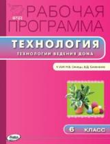 РП (ФГОС) 6 класс Рабочая программа по Технологии ведения дома к УМК Синицы /Логвинова.
